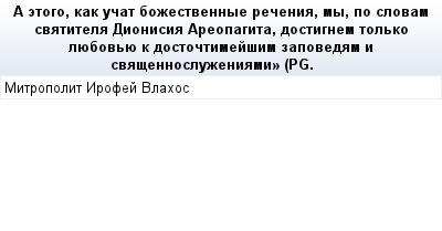 mail_56323740_A-etogo-kak-ucat-bozestvennye-recenia-my-po-slovam-svatitela-Dionisia-Areopagita-dostignem-tolko-luebovue-k-dostoctimejsim-zapovedam-i-svasennosluzeniami_-PG. (400x209, 10Kb)