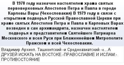 mail_56332053_V-1978-godu-naznacen-nastoatelem-hrama-svatyh-pervoverhovnyh-Apostolov-Petra-i-Pavla-v-gorode-Karlovy-Vary-Cehoslovakia---V-1979-godu-v-svazi-s-otkrytiem-podvora-Russkoj-Pravoslavnoj-Ce (400x209, 23Kb)