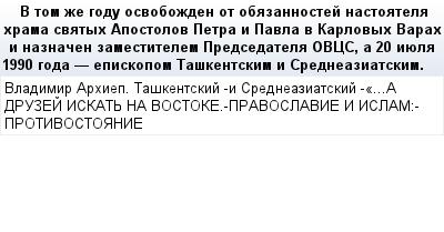 mail_56340810_V-tom-ze-godu-osvobozden-ot-obazannostej-nastoatela-hrama-svatyh-Apostolov-Petra-i-Pavla-v-Karlovyh-Varah-i-naznacen-zamestitelem-Predsedatela-OVCS-a-20-iuela-1990-goda----episkopom-Task (400x209, 14Kb)