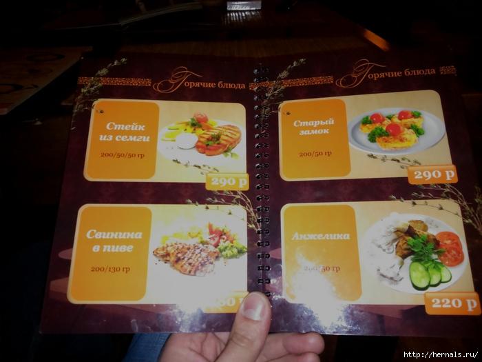 меню в ресторане/4555640_DSC_0138 (700x525, 230Kb)