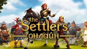 The-Settlers-Online-300x170 (297x170, 29Kb)