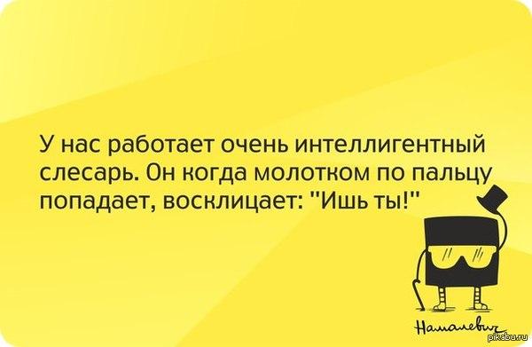 Анекдот Про Слесаря