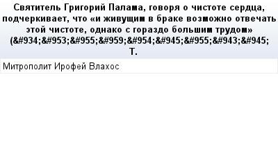 mail_56487430_Svatitel-Grigorij-Palama-govora-o-cistote-serdca-podcerkivaet-cto-_i-zivusim-v-brake-vozmozno-otvecat-etoj-cistote-odnako-s-gorazdo-bolsim-trudom_-_934_953_955_959_954_945_ (400x209, 10Kb)