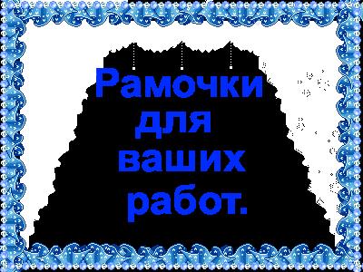4847641_bUjrI7Vv2Wp2 (400x300, 54Kb)