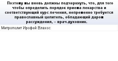 mail_56519321_Poetomu-my-vnov-dolzny-podcerknut-cto-dla-togo-ctoby-opredelit-poradok-priema-lekarstva-i-sootvetstvuuesij-kurs-lecenia-nepremenno-trebuetsa-pravoslavnyj-celitel-obladauesij-darom-rassu (400x209, 12Kb)