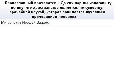 mail_56537383_Pravoslavnyj-vracevatel------Do-sih-por-my-izlagali-tu-istinu-cto-hristianstvo-avlaetsa-po-susestvu-vracebnoj-naukoj-kotoraa-zanimaetsa-duhovnym-vracevaniem-celoveka. (400x209, 10Kb)