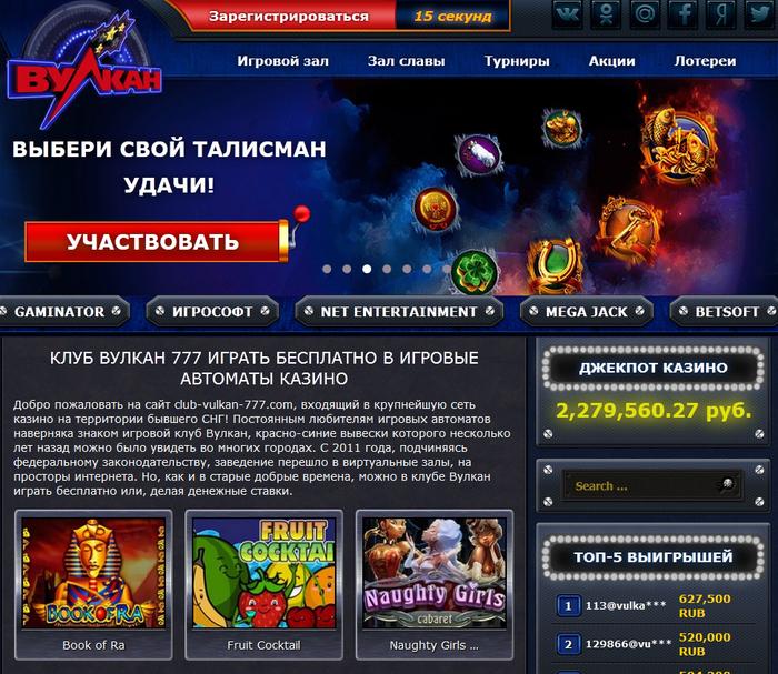 клуб Вулкан 777, играть в автоматы бесплатно безрегистрации, /4682845_Bezimyannii (700x607, 521Kb)