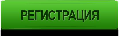 мпо статус зарегистрироваться/1447040204_knopka4 (415x128, 12Kb)