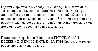 mail_95901697_V-drugih-hristianskih-tradiciah-zapadnyh-i-vostocnyh-takze-nalico-velikoe-procvetanie-hristanskoj-kultury-davsee-bogatye-plody-svatosti-no--po-krajnej-mere-s-pravoslavnoj-tocki-zrenia-- (400x209, 10Kb)