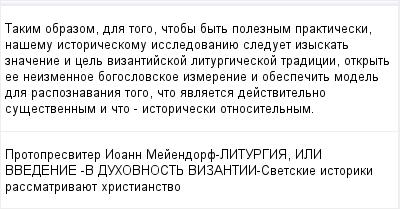 mail_95904961_Takim-obrazom-dla-togo-ctoby-byt-poleznym-prakticeski-nasemu-istoriceskomu-issledovaniue-sleduet-izyskat-znacenie-i-cel-vizantijskoj-liturgiceskoj-tradicii-otkryt-ee-neizmennoe-bogoslov (400x209, 10Kb)