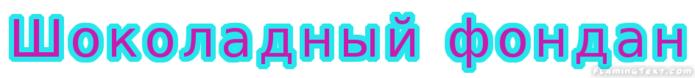 5855586_coollogo_com255574909 (700x78, 28Kb)