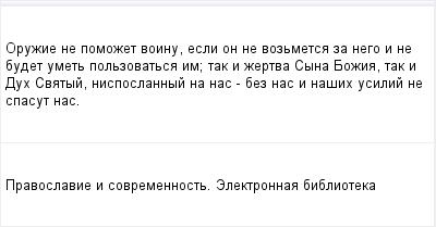 mail_95909833_Oruzie-ne-pomozet-voinu-esli-on-ne-vozmetsa-za-nego-i-ne-budet-umet-polzovatsa-im_-tak-i-zertva-Syna-Bozia-tak-i-Duh-Svatyj-nisposlannyj-na-nas--bez-nas-i-nasih-usilij-ne-spasut-nas. (400x209, 6Kb)