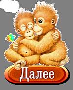 5111852_obezyanki_8 (150x185, 59Kb)