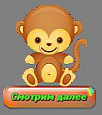 5111852_obezyanki_1 (150x169, 40Kb)