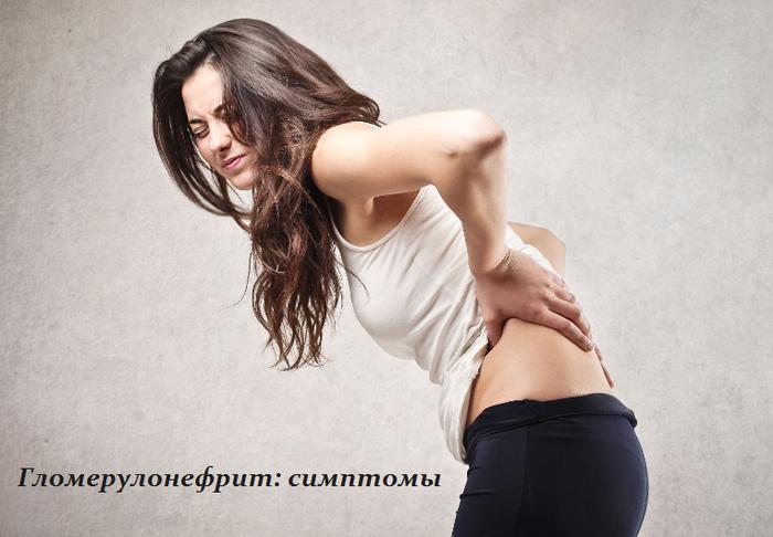 1447147526_Glomerulonefrit_simptomuy (700x486, 430Kb)