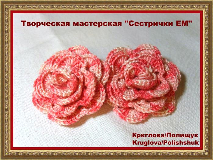 схема вязания объемных роз крючком