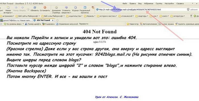 Как прочитать сообщение при ошибке 404/3414243_76a27154d781 (700x356, 74Kb)