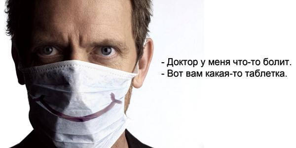 doktor (600x300, 56Kb)