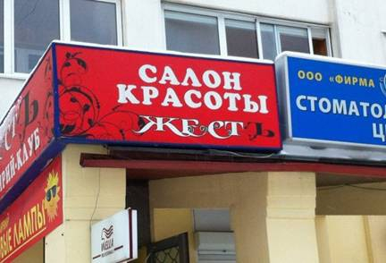 kazusy-i-lyapy-v-reklame-25-shedevralnyh-bilbordov_d767ea0c44422ca9910b22e9aeba4f55 (432x294, 112Kb)