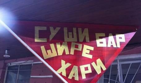 kazusy-i-lyapy-v-reklame-25-shedevralnyh-bilbordov_2d53e5af395ee51e880c58d24e60d930 (456x271, 89Kb)