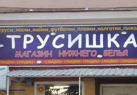 kazusy-i-lyapy-v-reklame-25-shedevralnyh-bilbordov_5f9710b887c0c6df1669b15a32250f60 (457x316, 118Kb)