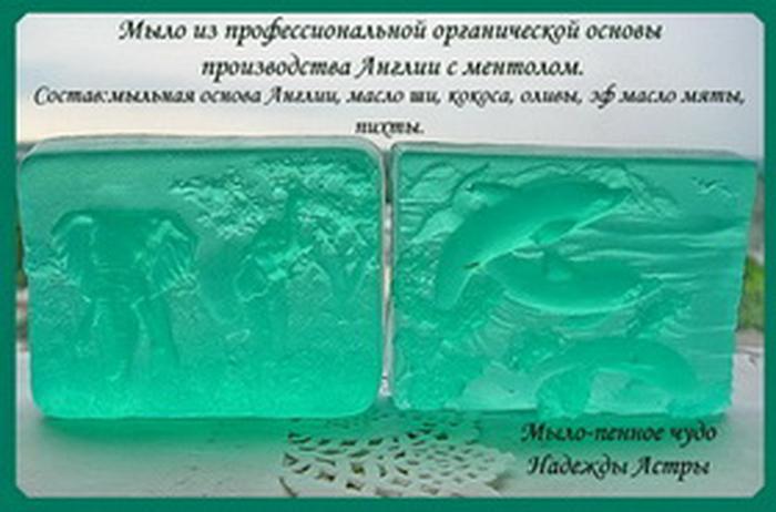мыло с ментолом (700x462, 253Kb)