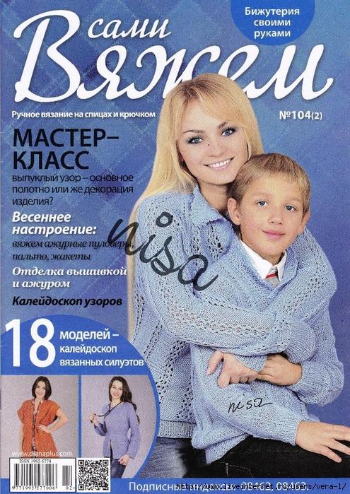vjazhem_sami_104_1 (1) (495x700, 419Kb)