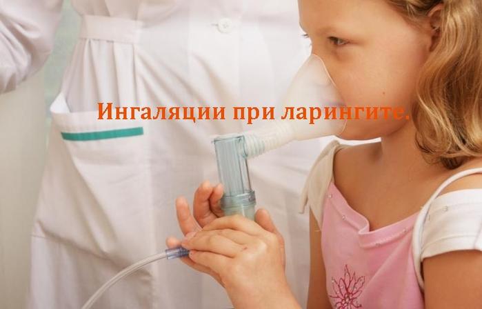 2835299_Ingalyacii_pri_laringite_ (700x448, 157Kb)