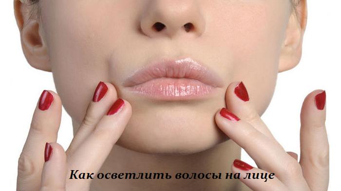 1447235977_Kak_osvetlit__volosuy_na_lice (700x393, 276Kb)