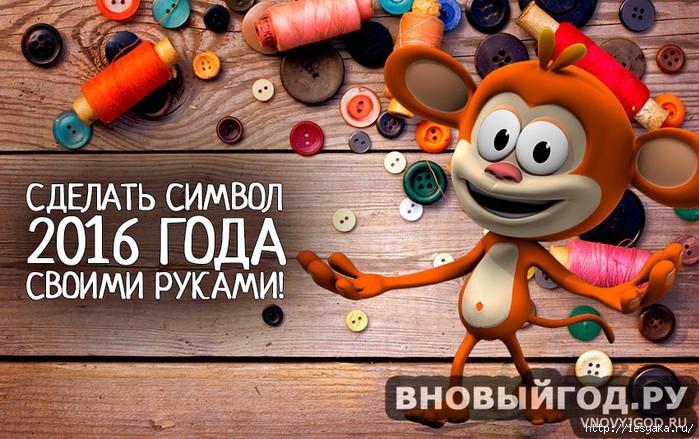 3925073_obezyanka_svoimi_rukami (700x439, 254Kb)