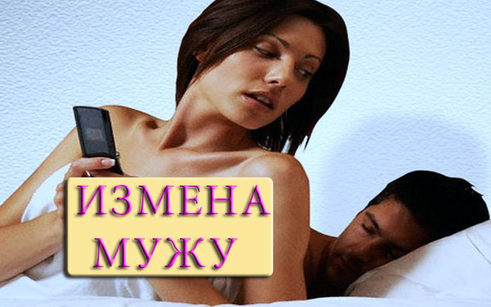 истории измен жены мужу