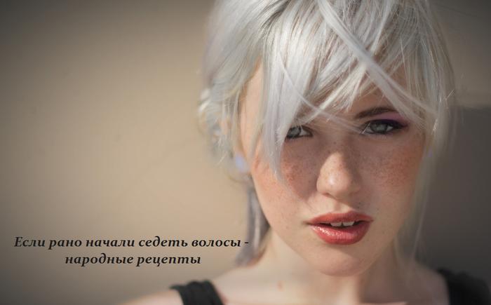 1447249411_Esli_rano_nachali_sedet__volosuy__narodnuye_receptuy (700x435, 347Kb)