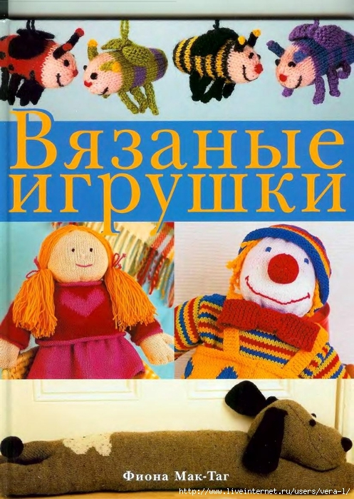 Fiona_Mak-Tag_Vyazanye_igrushki_1 (497x700, 316Kb)