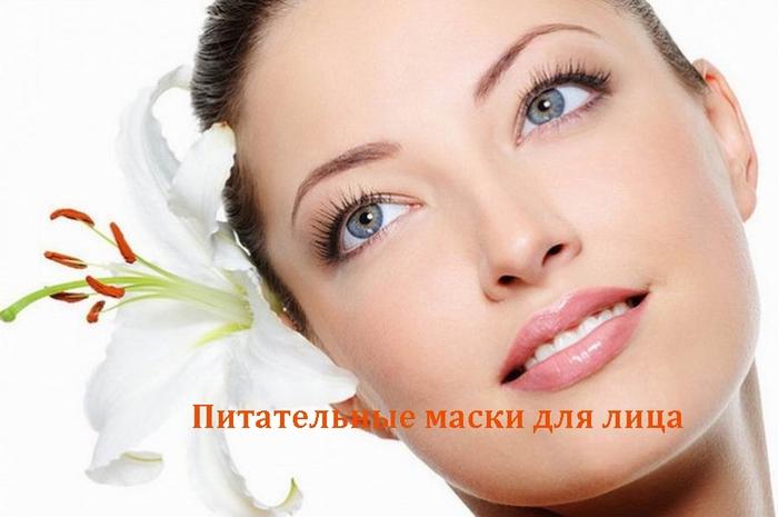 alt=Питательные маски для лица /2835299_Pitatelnie_maski_dlya_lica (700x465, 165Kb)