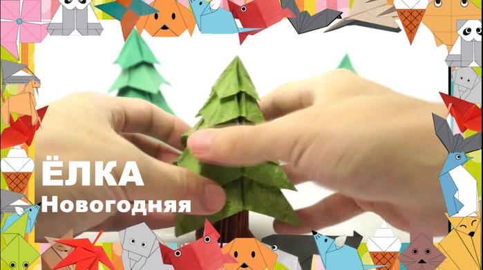 елка новогодняя оригами (700x390, 298Kb)