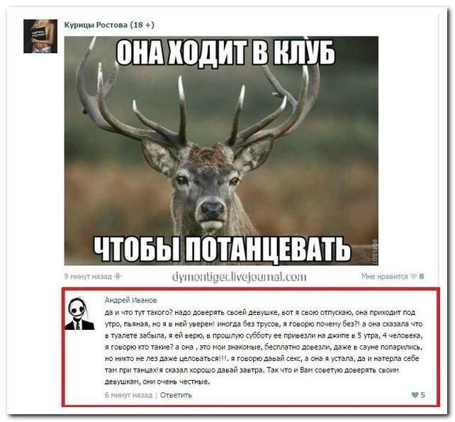 smewnye-kommentarii-iz-socialnullnyh-setej-251-001 (642x595, 142Kb)