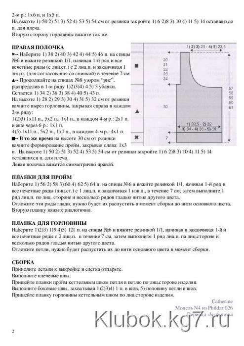 жилет3 (494x700, 186Kb)