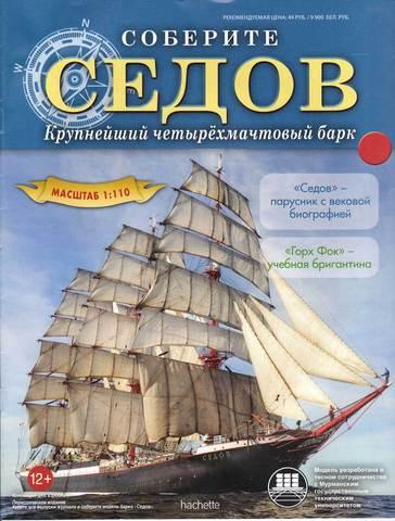 large_Соберите-Седов-Ашет (364x480, 172Kb)