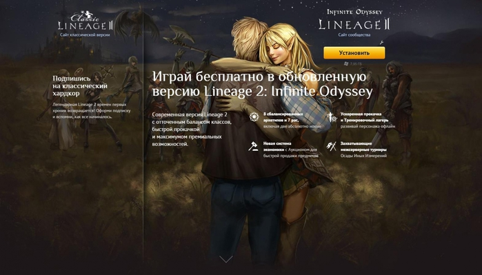 4065440_Lineage_2 (700x399, 171Kb)