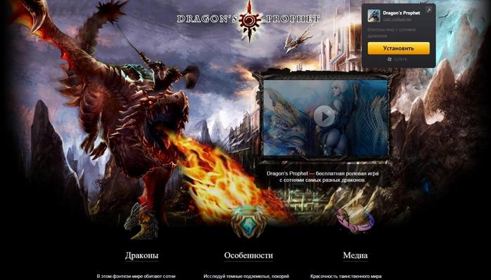 4065440_Dragons_Prophet (700x399, 198Kb)