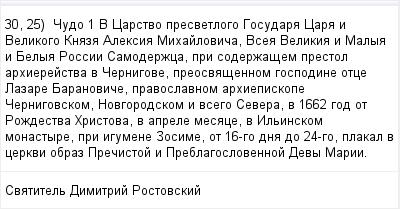 mail_95963903_30-25------Cudo-1---V-Carstvo-presvetlogo-Gosudara-Cara-i-Velikogo-Knaza-Aleksia-Mihajlovica-Vsea-Velikia-i-Malya-i-Belya-Rossii-Samoderzca-pri-soderzasem-prestol-arhierejstva-v-Cernigo (400x209, 12Kb)