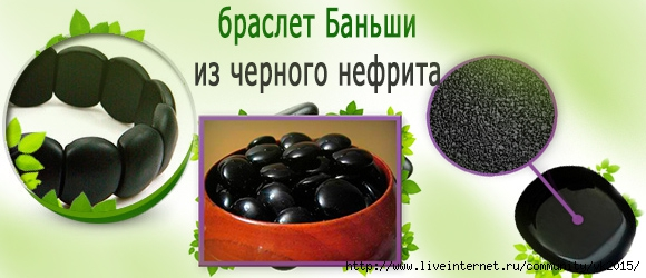 ������ ������... ������ ������./5051365_brasletbanshinefrita (580x250, 115Kb)