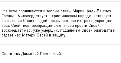 mail_95966602_Ne-vsue-prolivauetsa-i-teplye-slezy-Marii-radi-Ee-slez-Gospod-miloserdstvuet-o-hristianskom-narode-ostavlaet-bezzakonia-Svoih-luedej-pokryvaet-vse-ih-grehi-ukrosaet-ves-Svoj-gnev-vozvra (400x209, 8Kb)