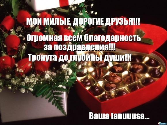 Огромное спасибо мои хорошие за поздравления