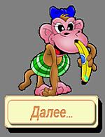 далее обезьянка (150x196, 37Kb)