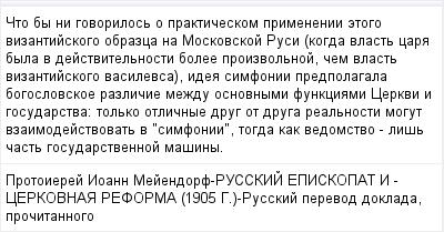 mail_95983717_Cto-by-ni-govorilos-o-prakticeskom-primenenii-etogo-vizantijskogo-obrazca-na-Moskovskoj-Rusi-kogda-vlast-cara-byla-v-dejstvitelnosti-bolee-proizvolnoj-cem-vlast-vizantijskogo-vasilevsa- (400x209, 12Kb)