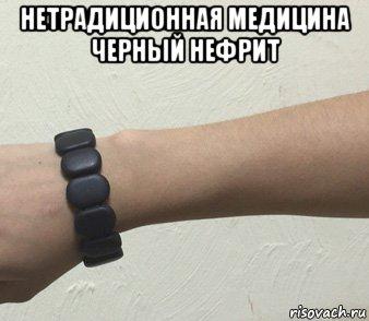 Черный нефрит... бяньши купить.(Bianstone)/5051365_risovach_33 (338x294, 20Kb)