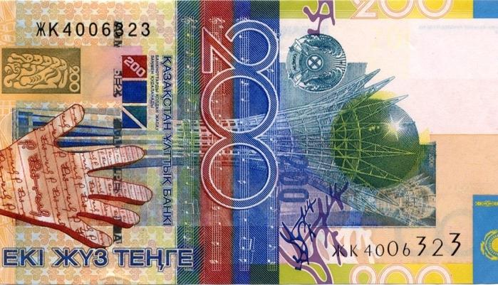 10-rublej-v-tenge-1 (700x401, 381Kb)
