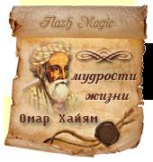 5227673_110488756_omar_hayyam (170x180, 61Kb)
