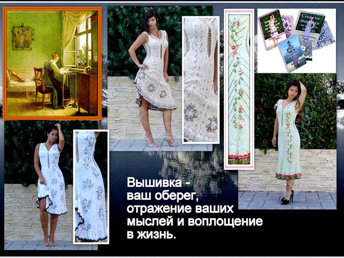 платья с вышивкой ЗВ1 (700x525, 479Kb)